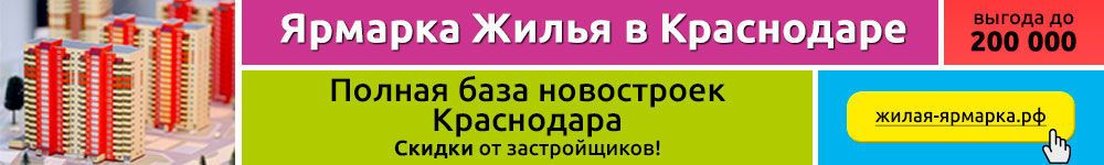 Ярмарка жилья в Краснодаре